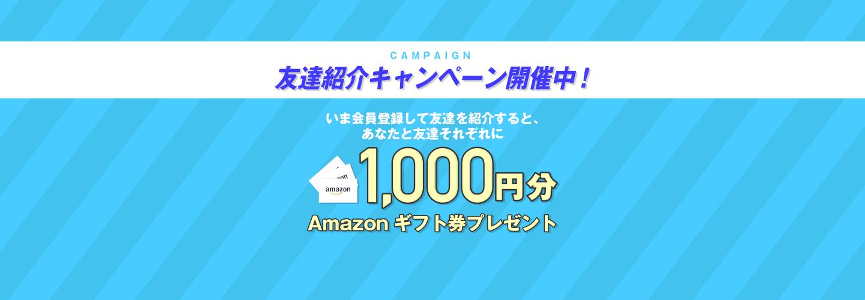 友達紹介キャンペーン1,000円分Amazonギフト券プレゼント