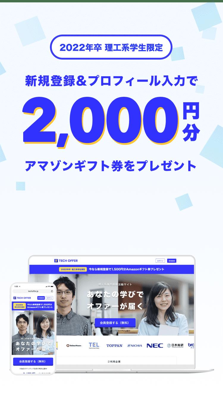 22卒理工系学生限定!今、新規会員登録すると2,000円分のAmazonギフト券がもらえる